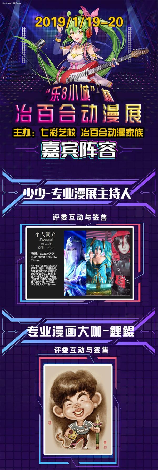 2019乐8小城杯.岳阳冶百合动漫展