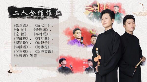 【上海站】德云社-相声有新人专场