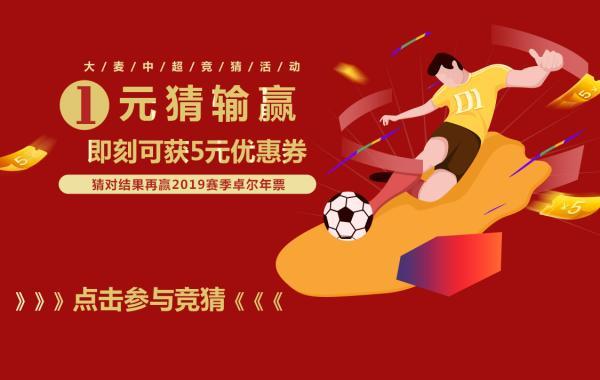 2019中国足球协会超级联赛武汉卓尔主场赛事