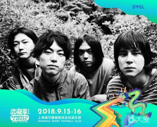 Concrete & Grass 2018 混凝草音乐节