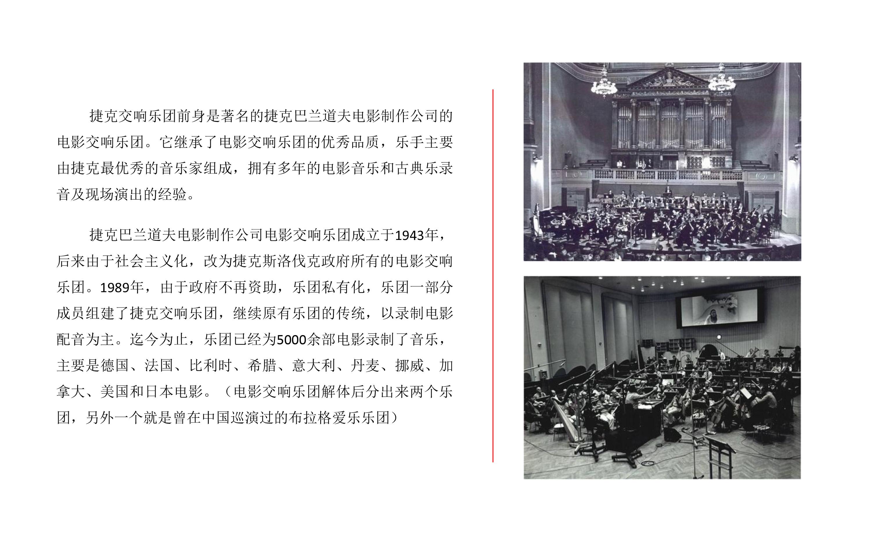 捷克交响乐团跨年音乐会