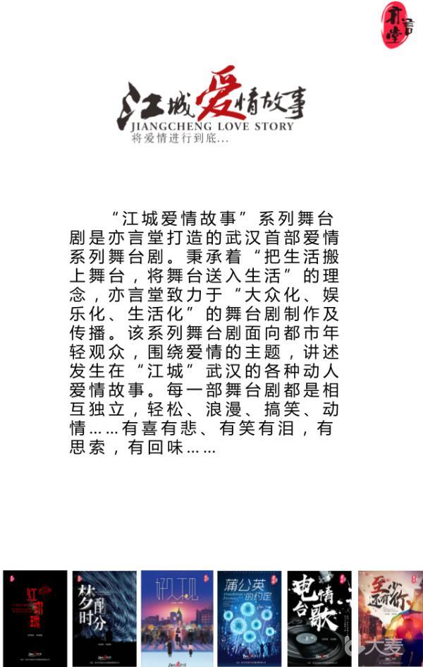 江城爱情故事系列《大城小爱》